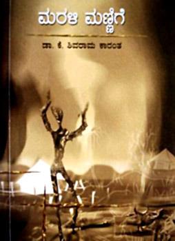 Marali Mannige Kota Shivarama Karanth Book Cover